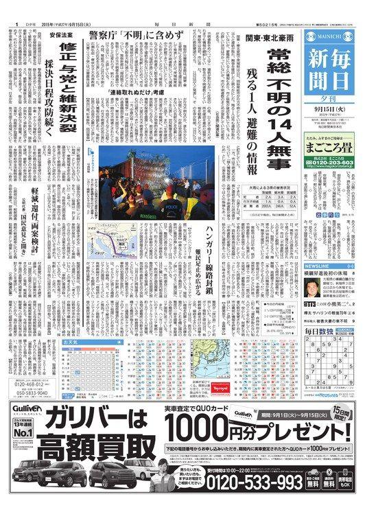 毎日新聞のニュース・情報サイト