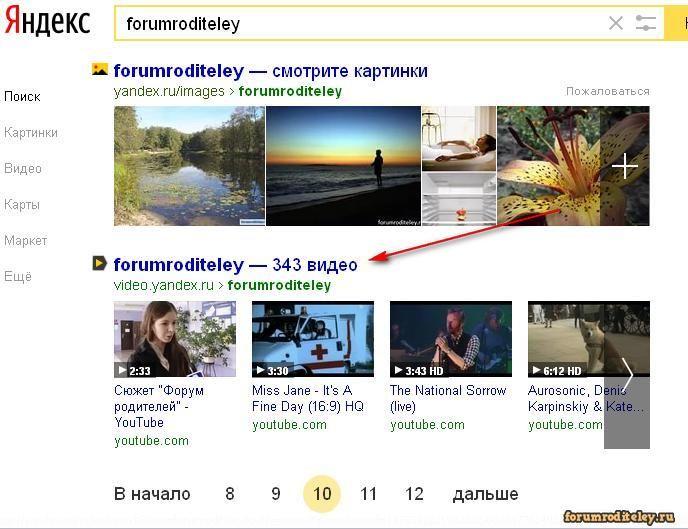 На этот форум уже в интернете 303 видео :: forumroditeley.ru - форум родителей и о детях http://forumroditeley.ru/viewtopic.php?t=6231