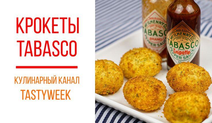 СУПЕРЗАКУСКА: Картофельные крокеты с соусом TABASCO Чипотле. Новогоднее ...