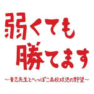 弱くても勝てます ~青志先生とへっぽこ高校球児の野望~