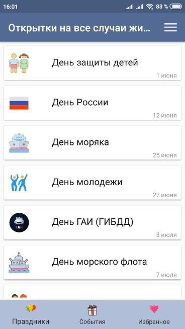 Открытки на все случаи жизни для андроид на русском языке, днем