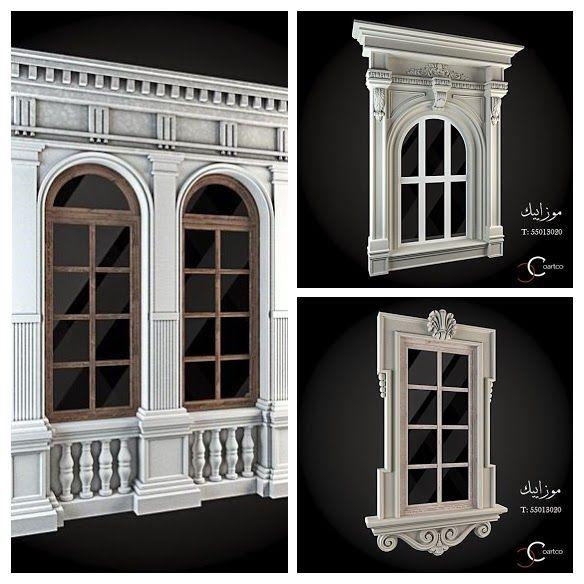 ديكورات وتصاميم براويز نوافذ خارجية Ceiling Design Bedroom Ceiling Design Design