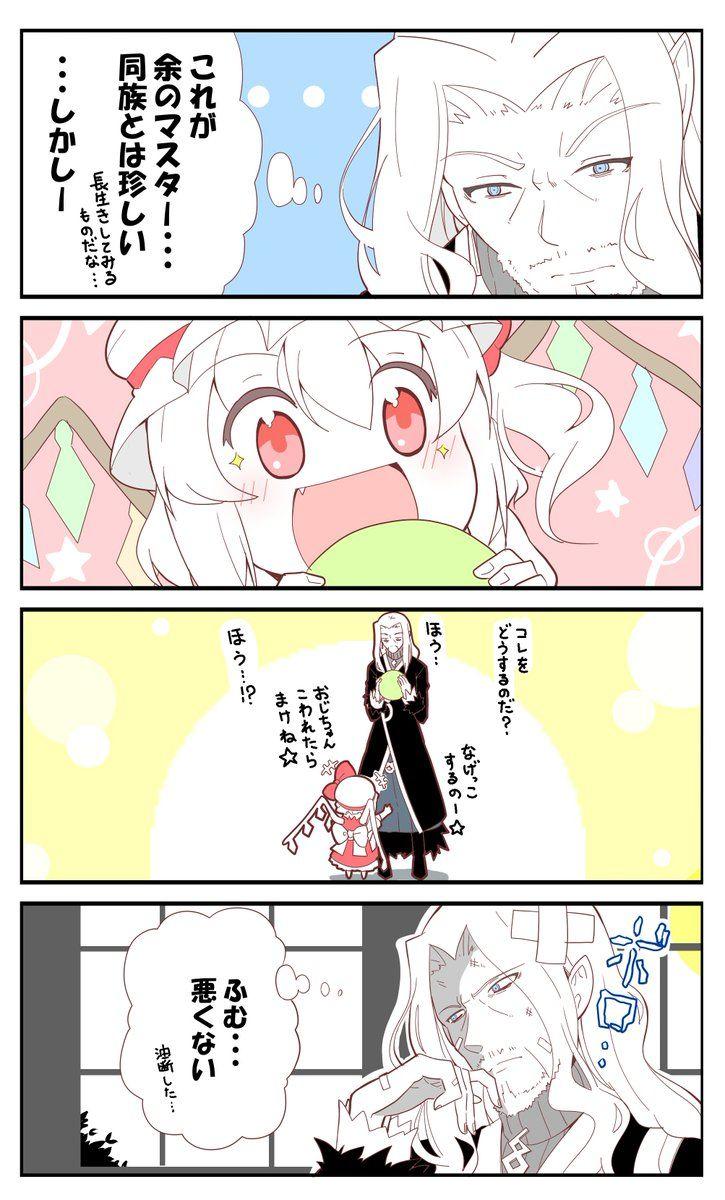 あれっくす 08 alex 01 さんの漫画 51作目 ツイコミ 仮 東方 かわいい 漫画 イラスト