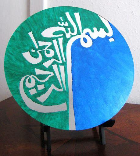 Bismillah Calligraphy on Painted Mirror