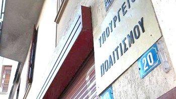 """Το υπουργείο Πολιτισμού """"καρφώνει"""" Φίλη και Ξυδάκη   Το άρθρο 67 στο σχέδιο νόμου περί πνευματικών δικαιωμάτων θα καταργούσε μια γραφειοκρατική διαδικασία που καθυστερεί έργα σε μνημεία και αρχαιολογικούς χώρους... from ΡΟΗ ΕΙΔΗΣΕΩΝ enikos.gr http://ift.tt/2u1R1mt ΡΟΗ ΕΙΔΗΣΕΩΝ enikos.gr"""