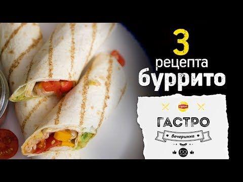 Мы подобрали для вас лучшие рецепты буррито. Эти варианты просто идеально подойдут и для перекуса, и даже для гастровечеринки в мексиканском стиле! С курицей и гуакамоле, острое буррито с говядиной и сладкое буррито с яблочным повидлом. Напишите, какой рецепт вам понравился больше! 00:01:07 - остро