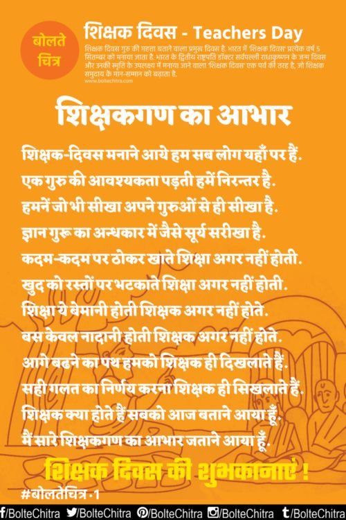 http://boltechitra.com/thank-you-poems-teachers-hindi/ https://plus.google.com/112681910198703278842/posts/8USbUJhkq8S