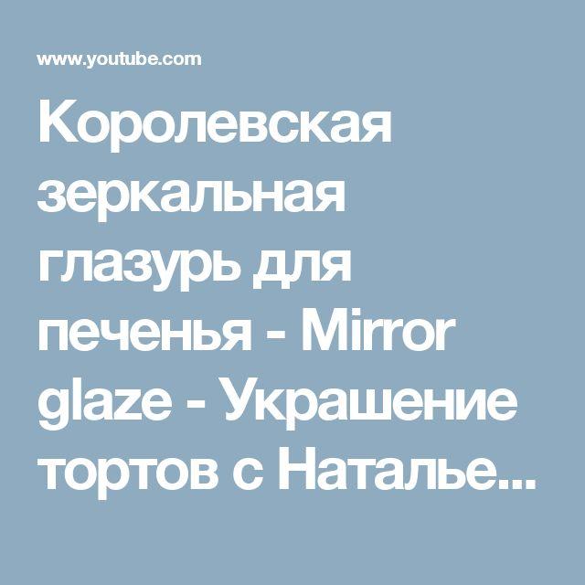 Королевская зеркальная глазурь для печенья - Mirror glaze - Украшение тортов с Натальей Фёдоровой - YouTube