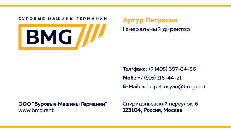 Визитная карточка BMG