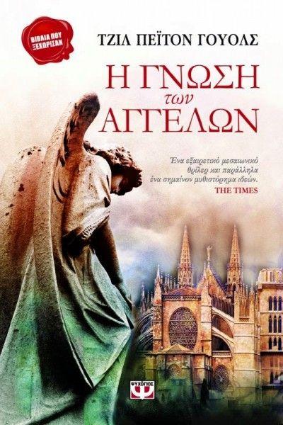 Η γνώση των Αγγέλων (κριτική) - Γράφει η κριτικός Λογοτεχνίας Ελισσάβετ Δέδε