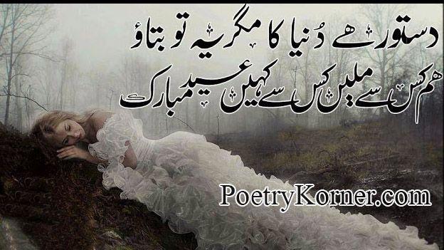 awesome Urdu Poetry Eid Mubarik