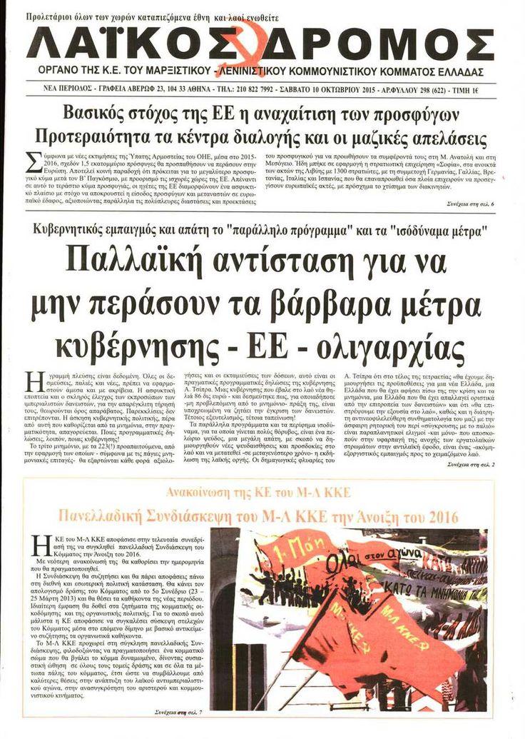Εφημερίδα ΛΑΙΚΟΣ ΔΡΟΜΟΣ - Σάββατο, 10 Οκτωβρίου 2015