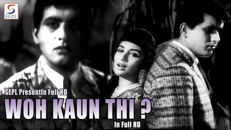 WOH KAUN THI | Manoj Kumar,Sadhana | 1964 | HD