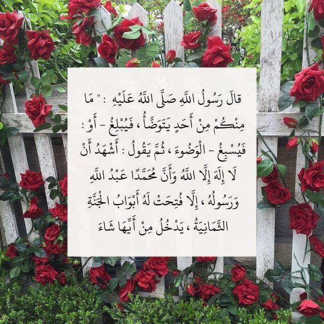أذكار وأدعية In 2020 Islamic Messages Ahadith Islam