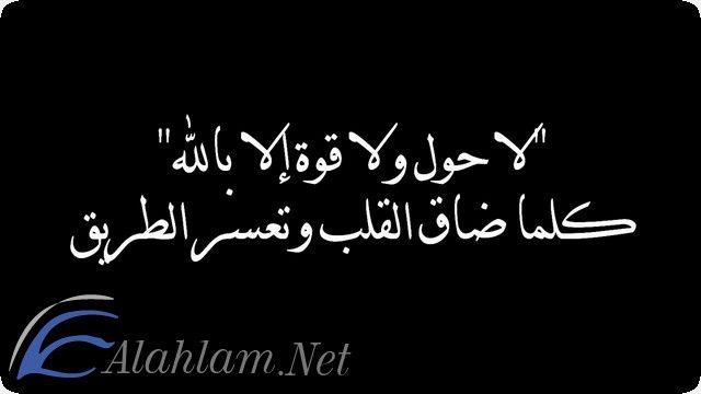 فضل لا حول ولا قوة الا بالله العلي العظيم Arabic Calligraphy