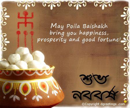 Bengali New year wishes ..