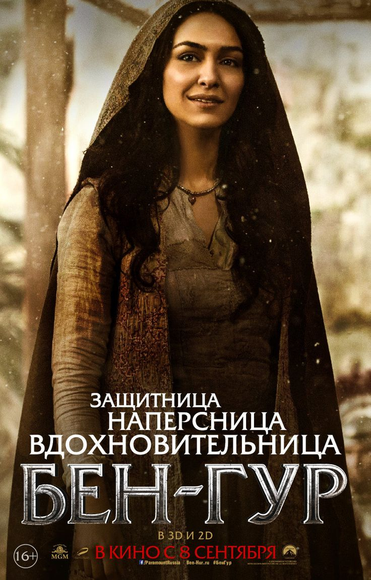 Nazanim Boniadi (Ben Hur)