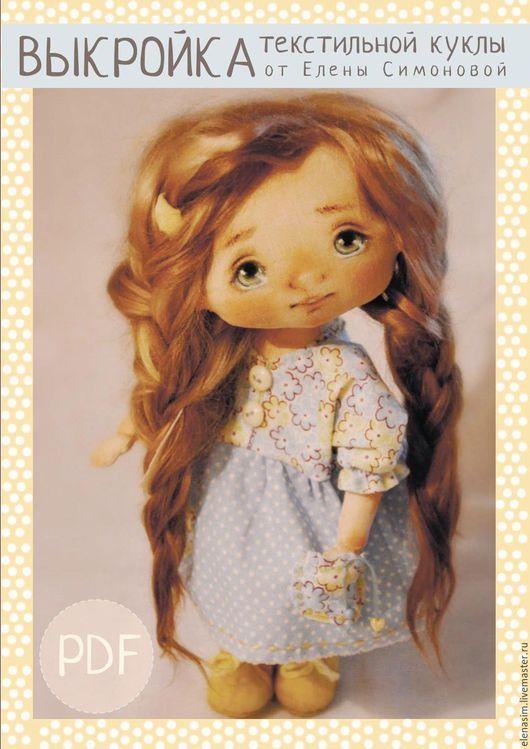 Куклы и игрушки ручной работы. Ярмарка Мастеров - ручная работа. Купить ВЫКРОЙКА куколки-малышки с поворотной головой. Handmade. Комбинированный
