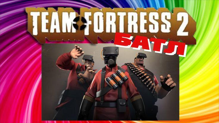 Team Fortress 2 РЕАЛЬНОСТЬ здесь !