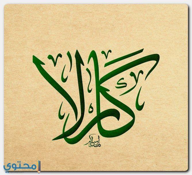 معنى اسم كارلا Carla وشخصية حاملة الاسم معاني الاسماء Carla Karla Arabic Calligraphy