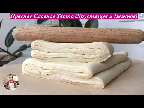 Пресное Слоеное Тесто (Очень Нежное, Домашний Рецепт ) a Puff Pastry Recipe - YouTube