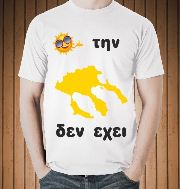funny t-shirt chalkidiki sun santhnchalkidikidenexei