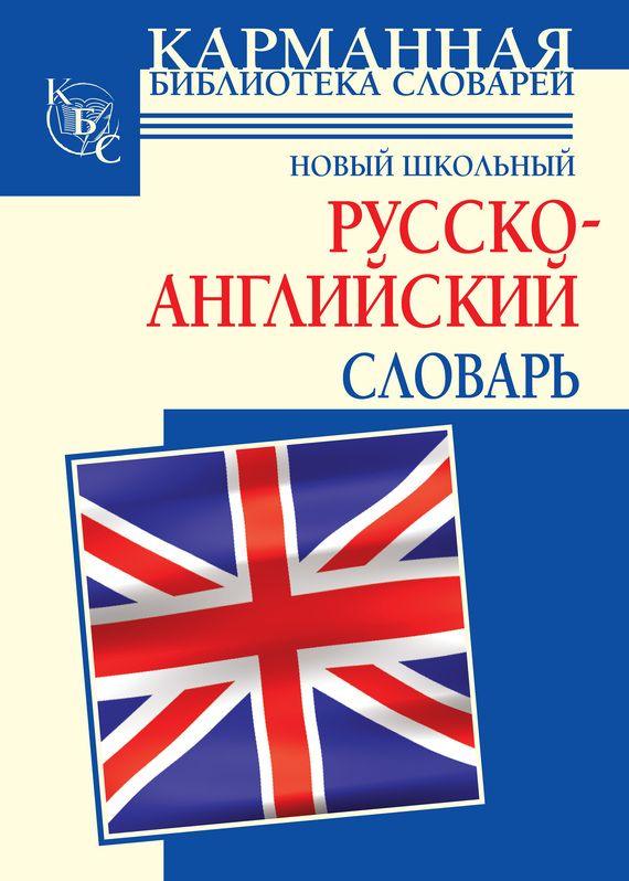 Новый школьный русcко-английский словарь #книгавдорогу, #литература, #журнал, #чтение, #детскиекниги, #любовныйроман, #юмор