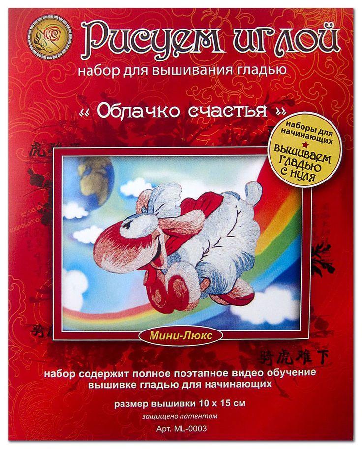 Рисуем Иглой ML-003 Облачко счастья, набор для вышивки