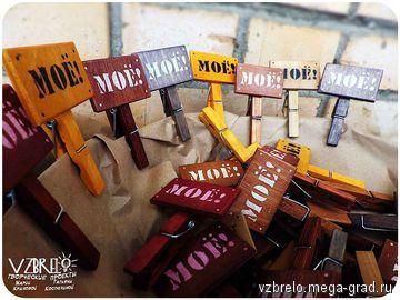 """Прищепки-таблички """"Моё!"""" - изделия из дерева, дизайнерская работа в подарок. МегаГрад - online выставка-продажа авторской ручной работы"""
