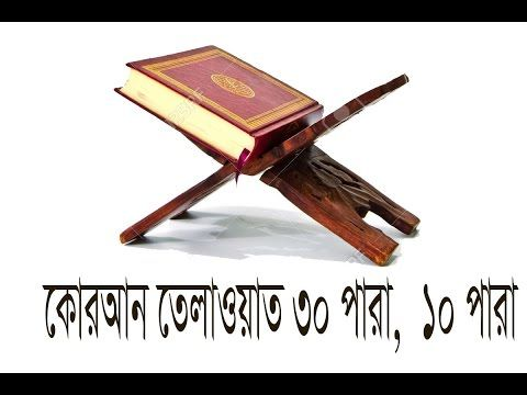 Best Quran Reciters in the World quran tilawat The Holy Quran (Tilawat) 30/10 ৩০ পারা , ১০ পারা       Best Quran Reciters in the World qura...