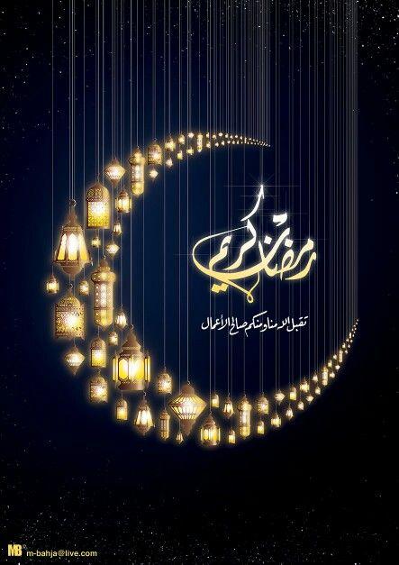 """Ramadan Kareem """"Ramadan Greetings"""""""