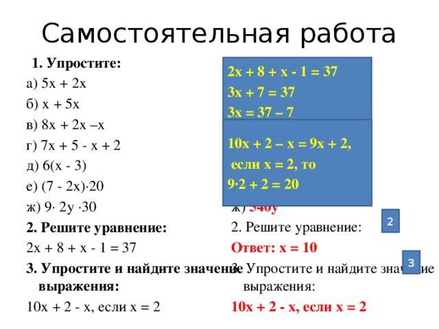Скачать бесплатно зачет в 9 классе по теме решение неравенств и уравнений