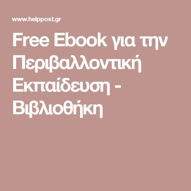 Free Ebook για την Περιβαλλοντική Εκπαίδευση - Βιβλιοθήκη