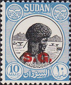 Sudan 1951 Official SG O72 Fine Used Scott SG O49 Other Sudan Stamps HERE