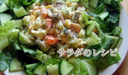 代表的なサラダのレシピ【はじめて作るロシア料理】