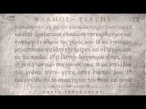 PSALM 72 ΨΑΛΜΟΣ ΟΒ' [Ο'] [SEPTUAGINT] [AUDIO TEXT]