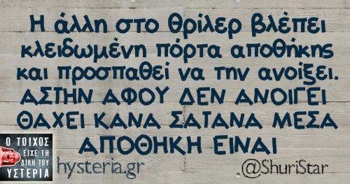 Thriller #greek quotes