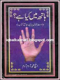 Online Palmistry Book