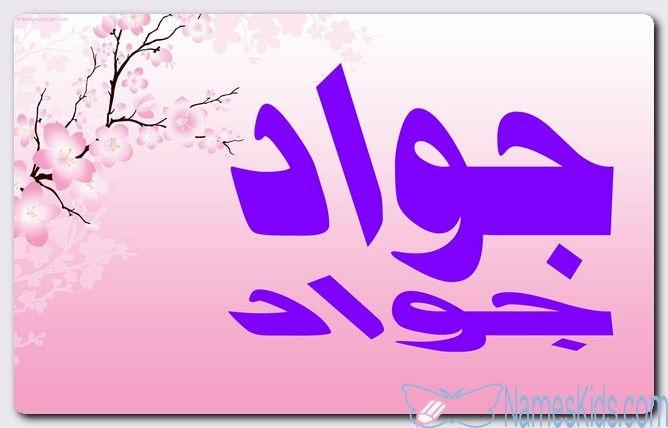 معنى اسم جواد وصفات حامل الاسم الكرم Gawad Jawad اسم جواد اسماء اولاد