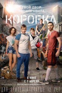 Фильм Коробка (2016) смотреть онлайн бесплатно в хорошем качестве полный фильм полностью hd