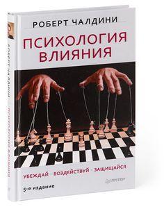 "Роберт Чалдини ""Психология влияния"""