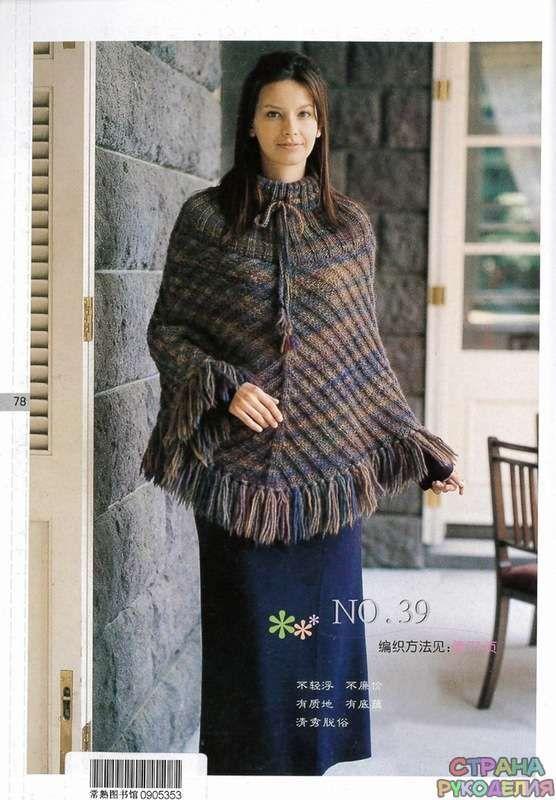 Вязаное пончо спицами - Жакеты,Пуловеры, свитера - Страна рукоделия