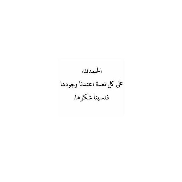 الحمد لله على كل نعمة نسينا وجودها فنسينا شكرها Words Math Arabic Calligraphy