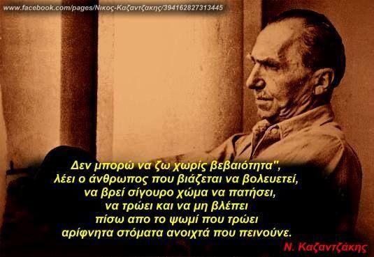 Νϊκος Καζαντζάκης