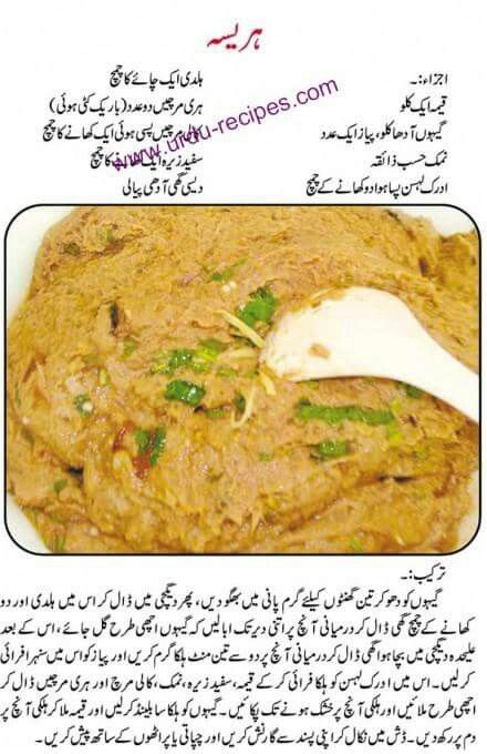 219 best pakistani recipes images on pinterest pakistani recipes urdu recipe recipe recipe pakistani recipes desi food cooking recipes chef recipes morning images islam restaurant forumfinder Image collections