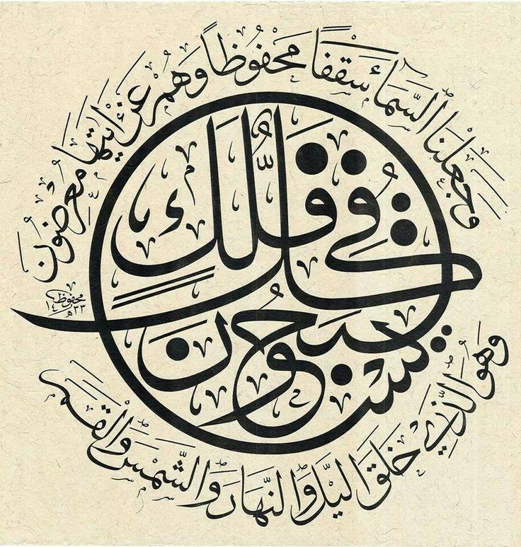 كل في فلك يسبحون #الخط_العربي Surat Al Anbiyaa verse 33 Which means: And He(God) it is Who created the night and the day, and the sun and the moon. They float, each in an orbit.
