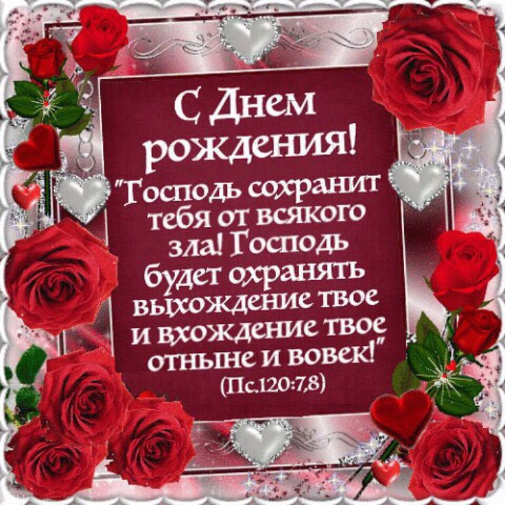 поздравление чтобы хранил тебя господь картинка цветами