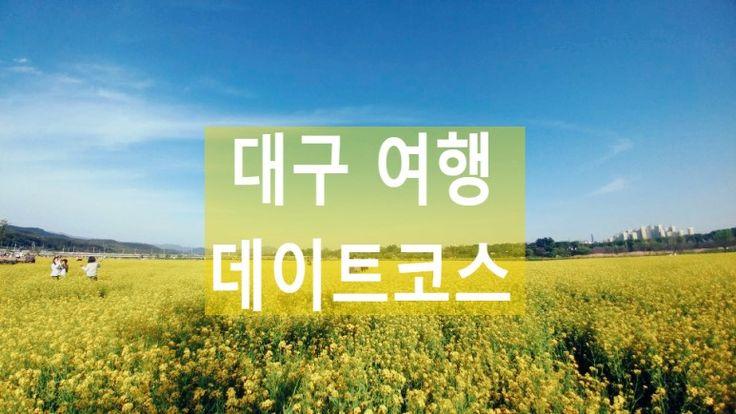 대구 가볼만한곳 하중도유채꽃단지(대구여행코스) http://i.wik.im/299083