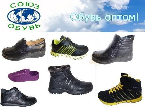 Обувь в томске магазины