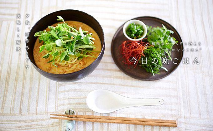ピリ辛ピーナッツスープ麺のレシピ・作り方 | 暮らし上手